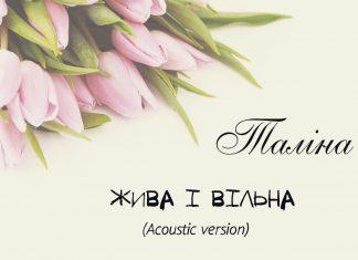 """Талина выпустила акустическую версию композиции """"Жива і Вільна"""""""