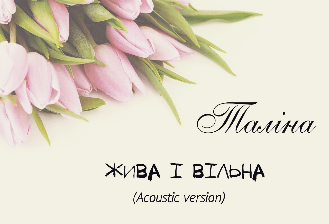 Талина выпустила акустическую версию композиции Жива і Вільна
