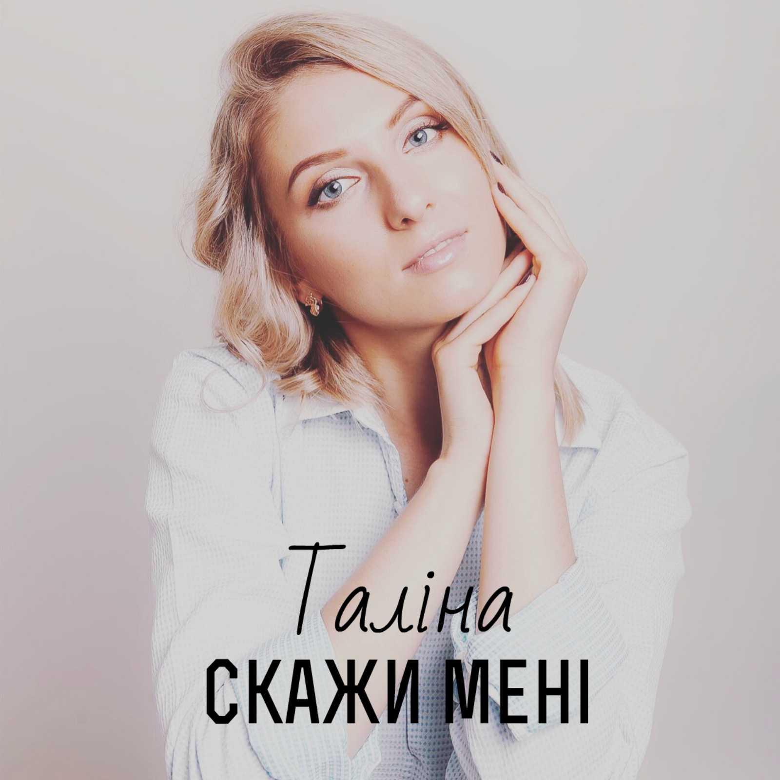 Премьера новой песни Талины - Скажи менi