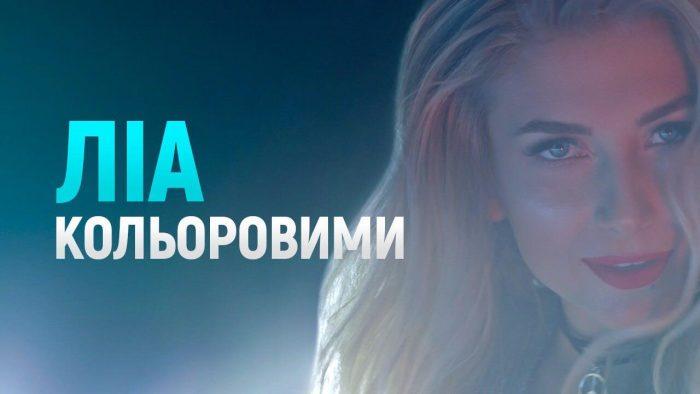 Певица LIA презентовала дебютный видеоклип Кольоровими