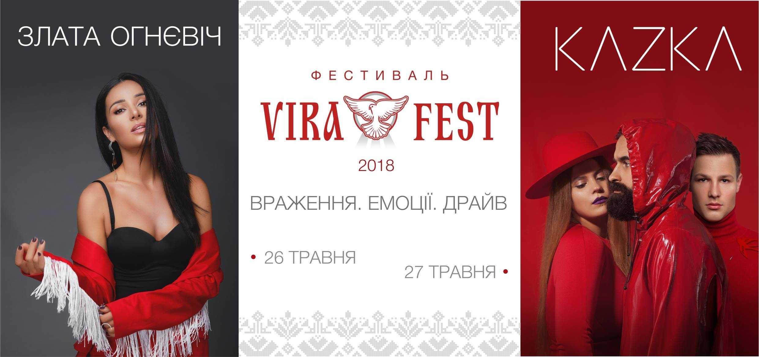26-27 мая Фестиваль VIRA FEST приглашает провести праздник Троицы в Чигирине