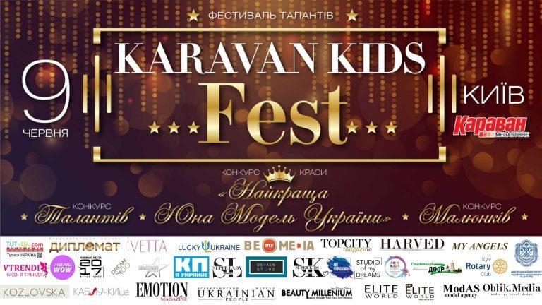 9 июня конкурс талантов на сцене «Karavan Kids Fest»