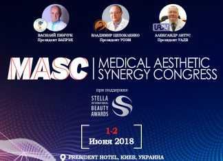 Международный конгресс Medical Aesthetic Synergy Congress