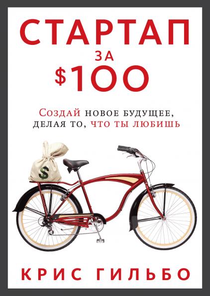 Стартап за 100$ Крис Гильбо
