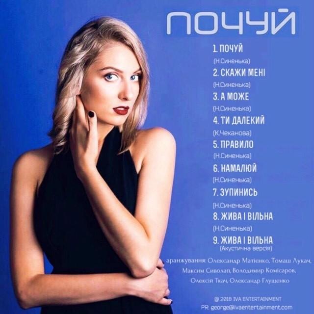 Студийный альбом Почуй 2018 певицы Tалины