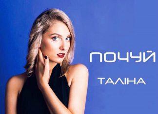Дебютный альбом Почуй 2018 певицы Талины