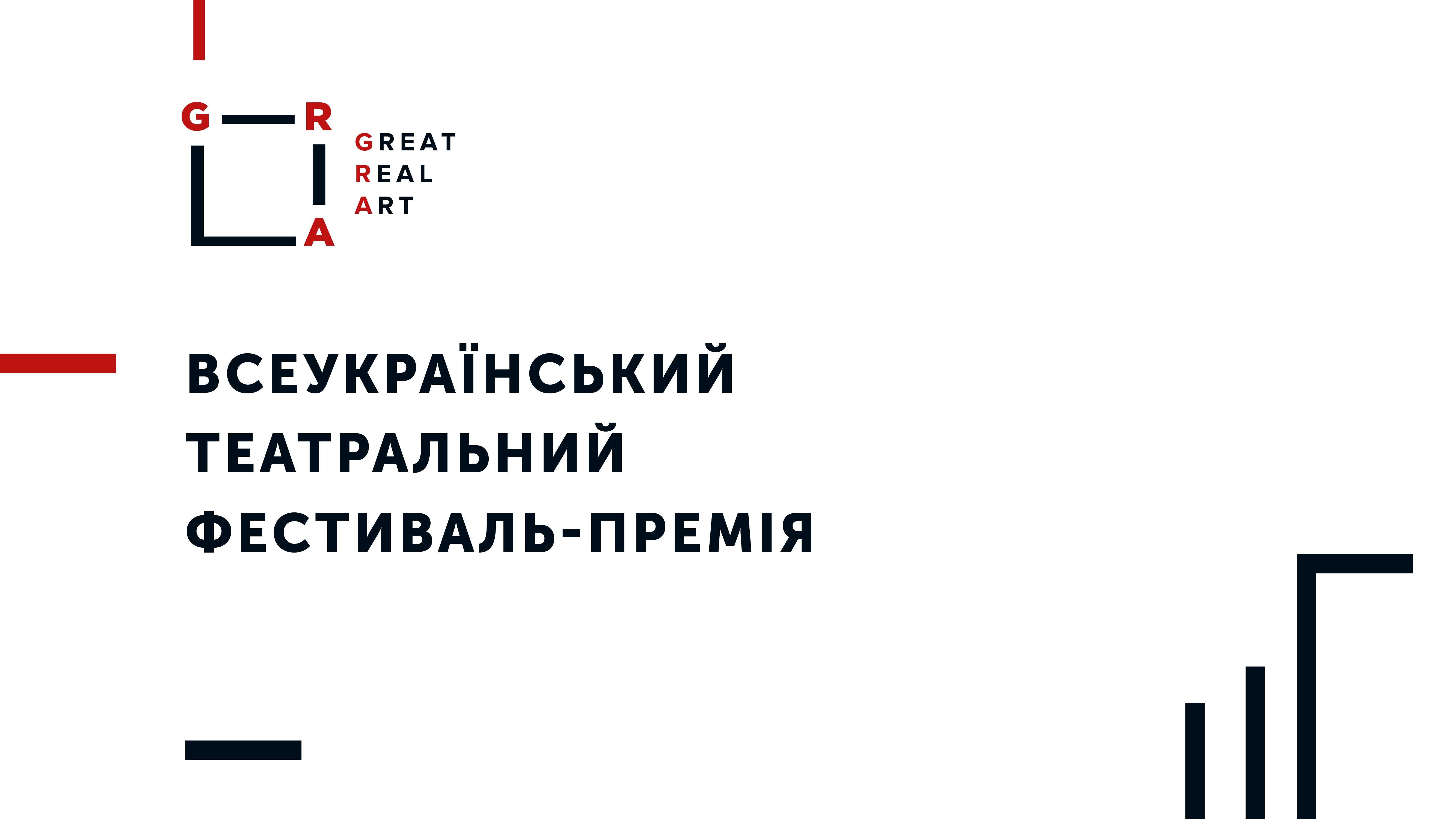 """Всеукраинская театральная Фестиваль-Премия """"ГРА/GRA"""" 1"""