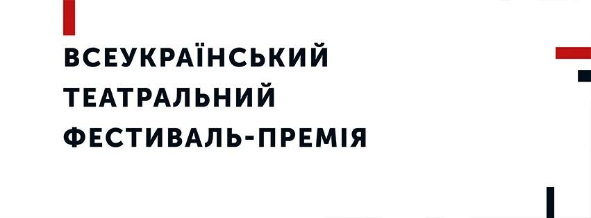 """Всеукраинская театральная Фестиваль-Премия """"ГРАGRA"""" 3"""