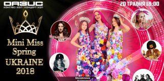 В Киеве пройдёт Всеукраинский детский конкурс красоты Mini Miss Spring Ukraine 2018
