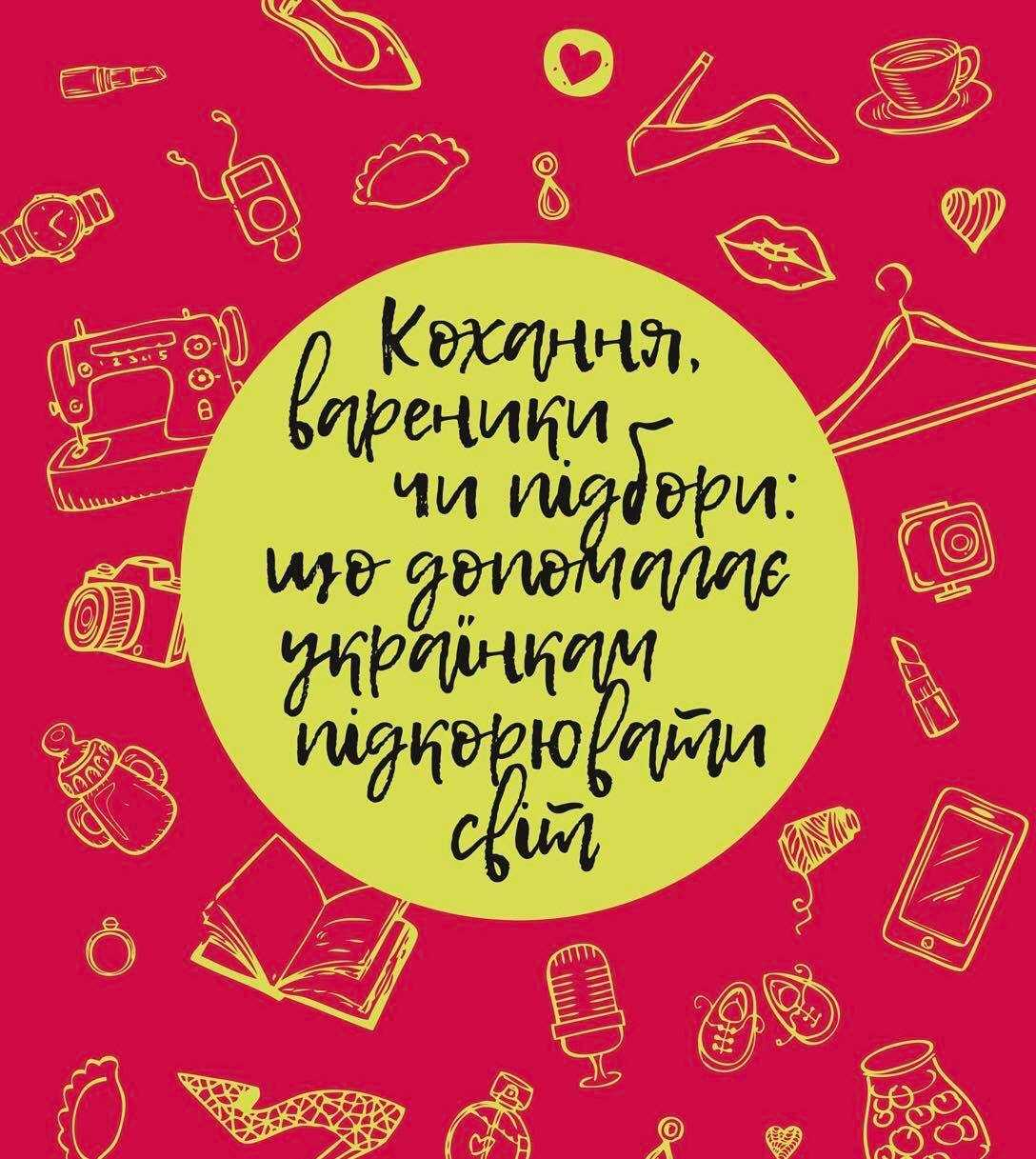 презинтация книги «Любовь, вареники или каблуки что помогает украинкам покорять мир»