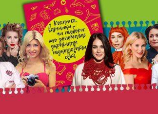 презинтация книги «Любовь, вареники или каблуки что помогает украинкам покорять мир» 2
