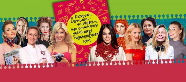 В Киеве состоялась презентация книги «Любовь, вареники или каблуки: что помогает украинкам покорять мир?»