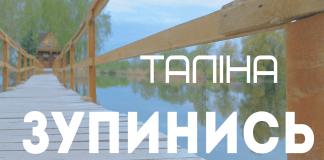 Певица Талина презентовала новый видеоклип на песню «Зупинись»