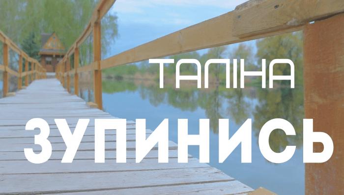 Певица Талина презентовала новый видеоклип на песню Зупинись