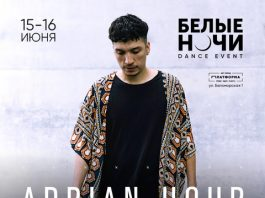Adrian Hour возглавит backyard сцену 16 июня