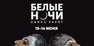 Летний dance-фестиваль Белые Ночи