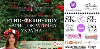 28 июля состоится Всеукраинское этно-фэшн-шоу «Аристократическая Украина»