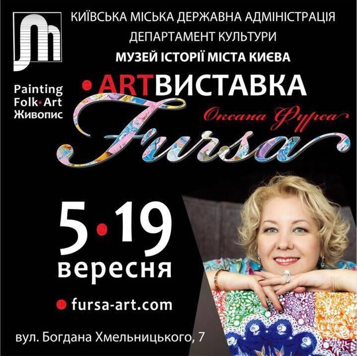 5 сентября арт-выставка украинской художницы Оксаны Фурса в музее истории Киева
