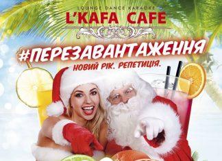 Встречайте Новый Год летом вместе с L'Kafa Cafe