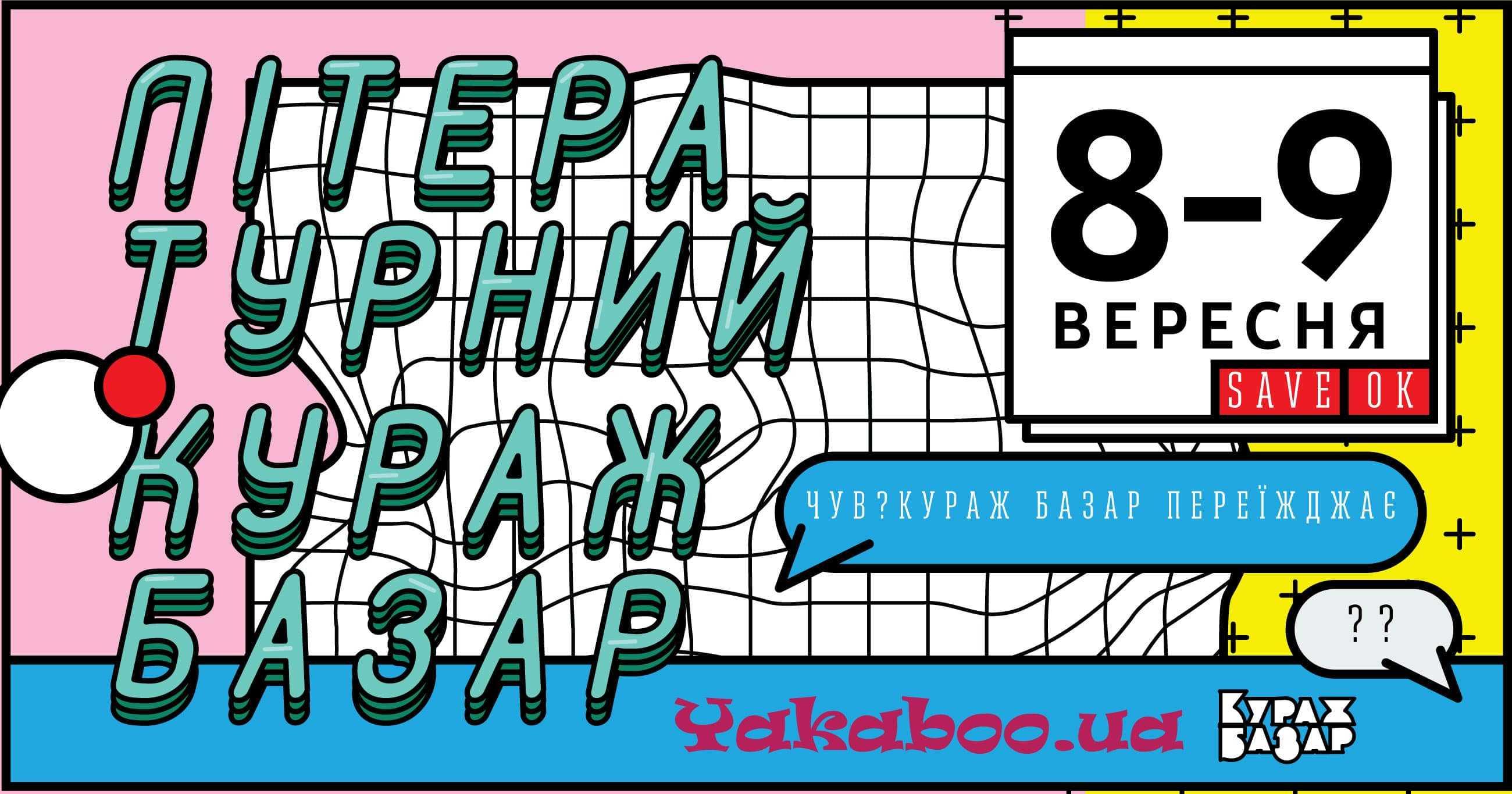 8-9 сентября в Киеве на ВДНХ состоится Литературный Кураж Базар 1