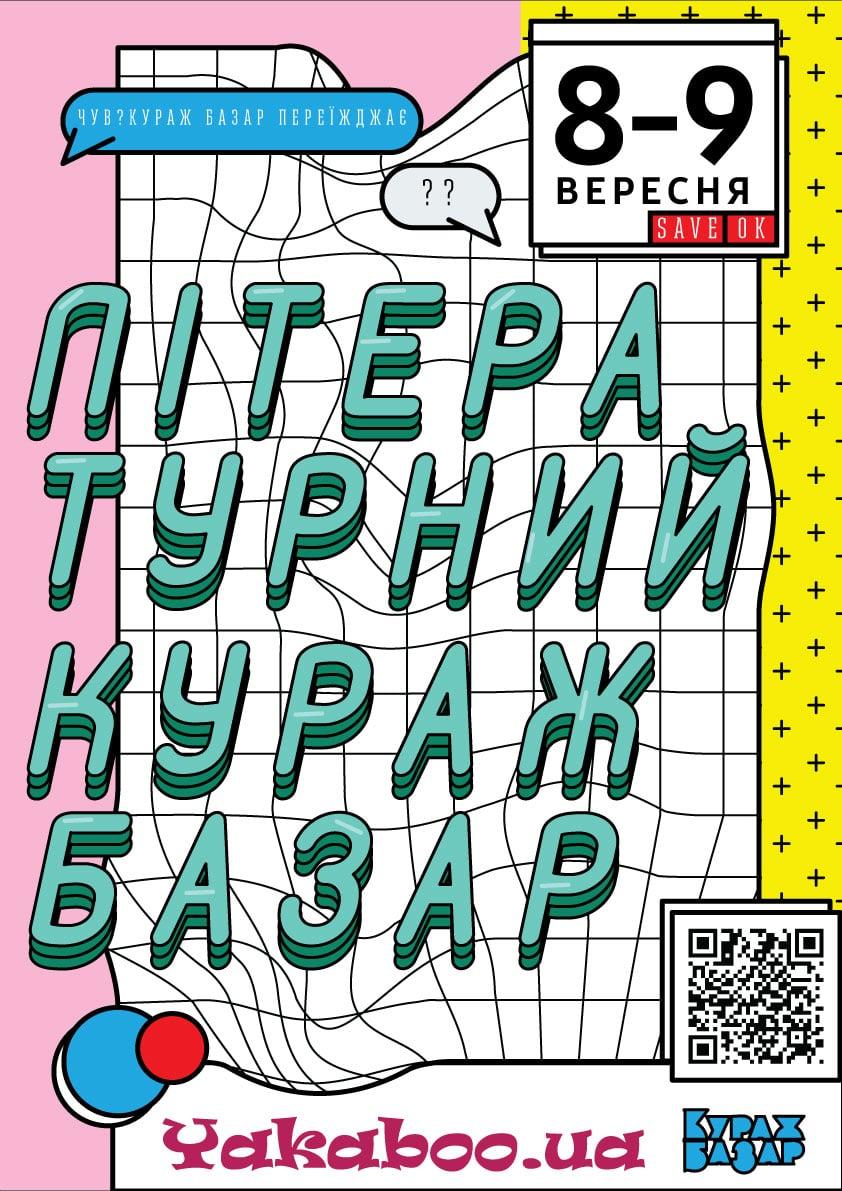 8-9 сентября в Киеве на ВДНХ состоится Литературный Кураж Базар 2