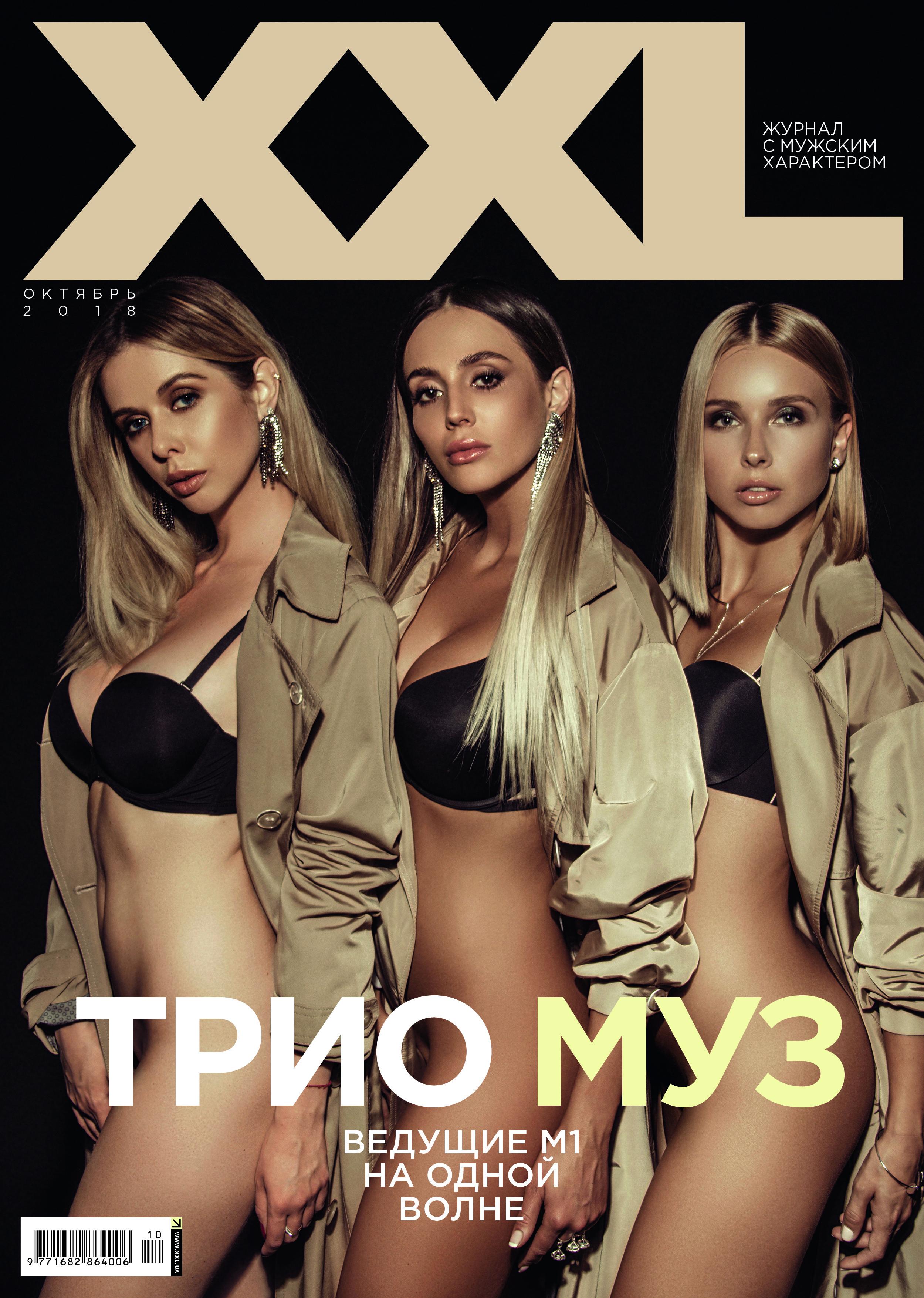 Обложку октябрьского номера XXL украсило трио ведущих телеканала М1