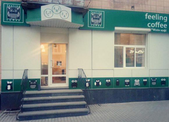 10 самых уютных кофеен Кропивницкого Кофейня «Feeling Coffee» Кропивницкий