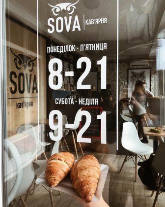 10 самых уютных кофеен Кропивницкого Кофейня SOVA 3