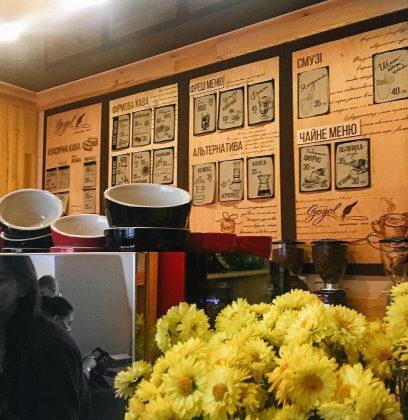 10 самых уютных кофеен Кропивницкого Gogol Espresso bar 3