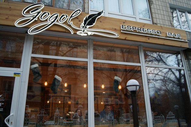 10 самых уютных кофеен Кропивницкого Gogol Espresso bar