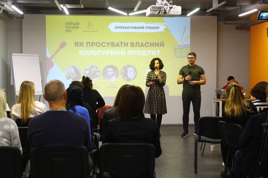 Как продвигать собственный культурный продукт в Киеве прошел интерактивный тренинг 2
