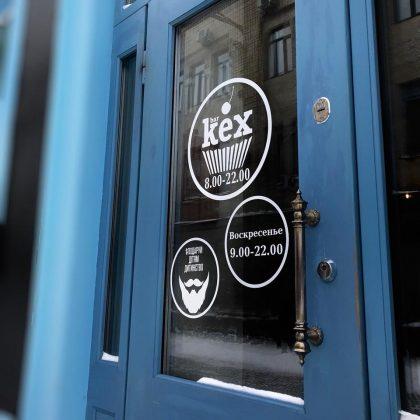 10 самых уютных кофеен Кропивницкого Кофейня Kex Bar