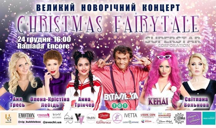 Superstar Corporation открывает новые звёзды 24 декабря на Christmas Fairytale