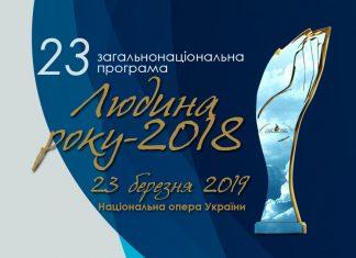 Человек года – 2018 обладатели международных и специальных премий