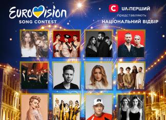Евровидение-2019 СТБ и UA ПЕРШИЙ огласили имена полуфиналистов Национального отбора