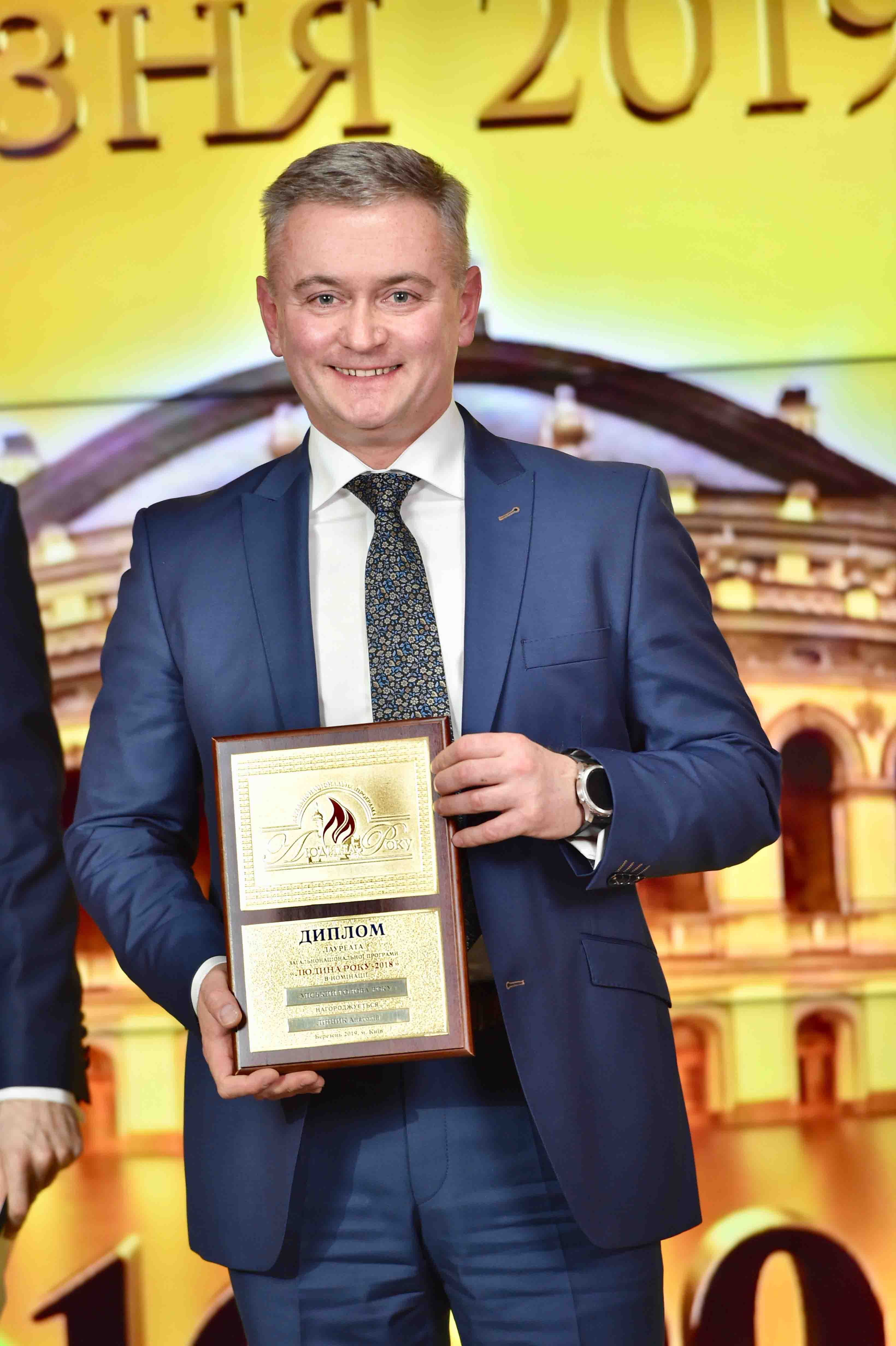 Анатолий Линник. Номинация – «Мэр года»
