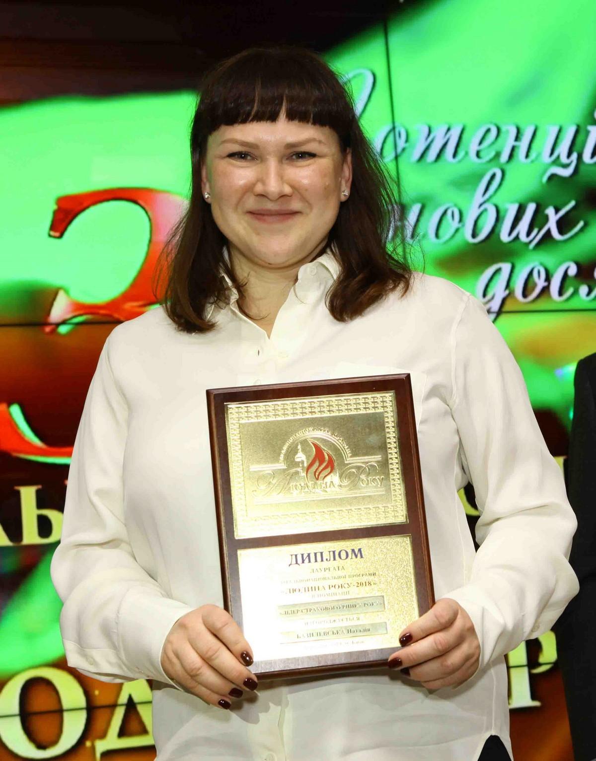 Наталья Базилевская. Номинация – «Лидер страхового рынка года»