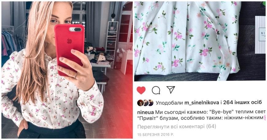 Блуза украинского бренда одежды NINE празднует День Рождения 1