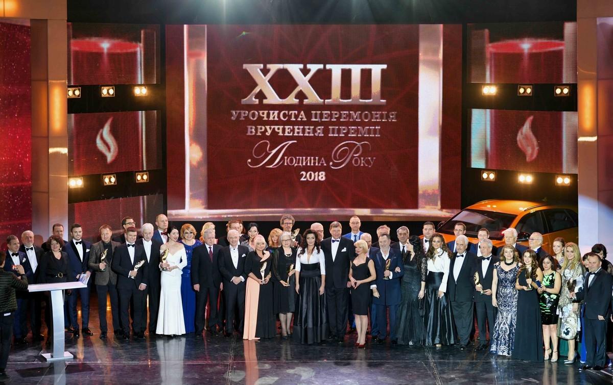 Человек года – 2018 награждение победителей 23 общенациональной премии финал