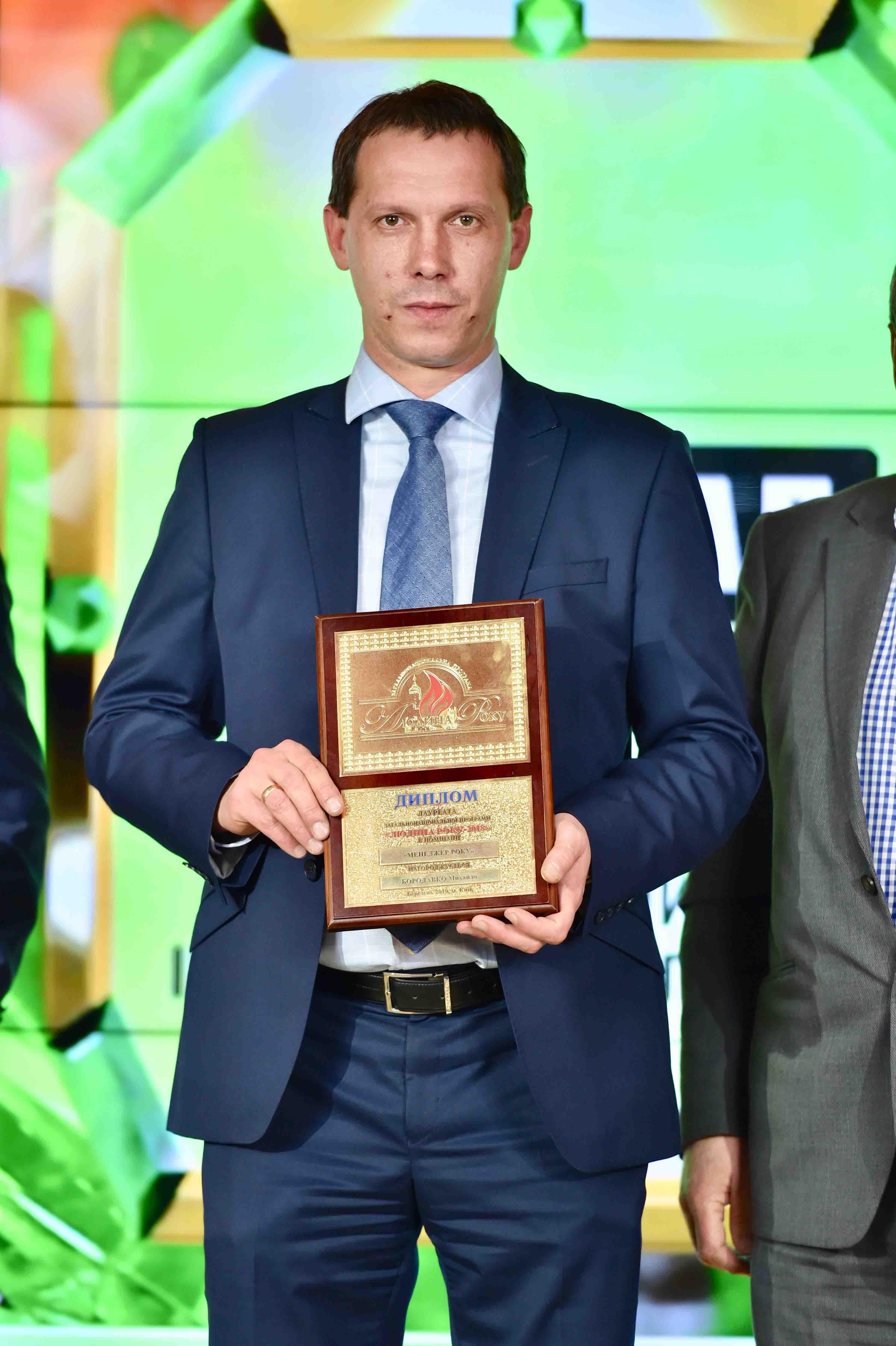 Михаил Бородавко. Номинация – «Менеджер года»