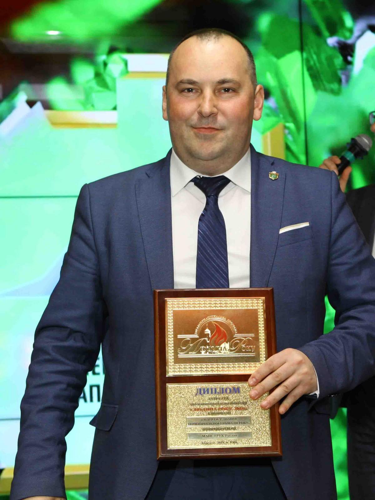 Руслан Майструк. Номинация – «Лидер объединенной территориальной общины года»