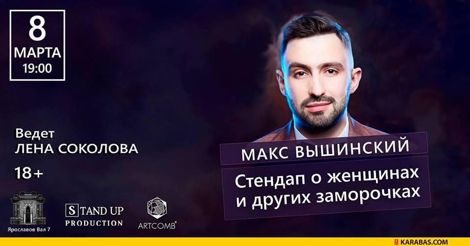 Самые интересные мероприятия в Киеве Макс Вышинский