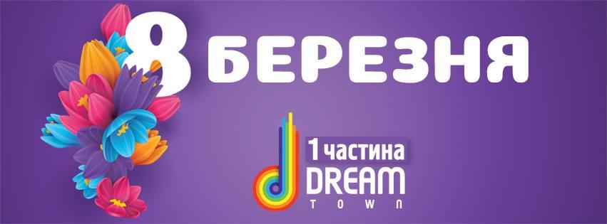 Самые интересные мероприятия в Киеве Праздник в ТРЦ «DreamTown»