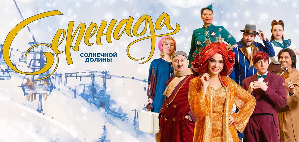 Самые интересные мероприятия в Киеве Спектакль Серенада Солнечной Долины