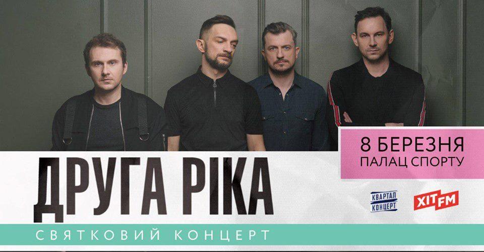 Самые интересные мероприятия в Киеве - концерт группы Друга Ріка