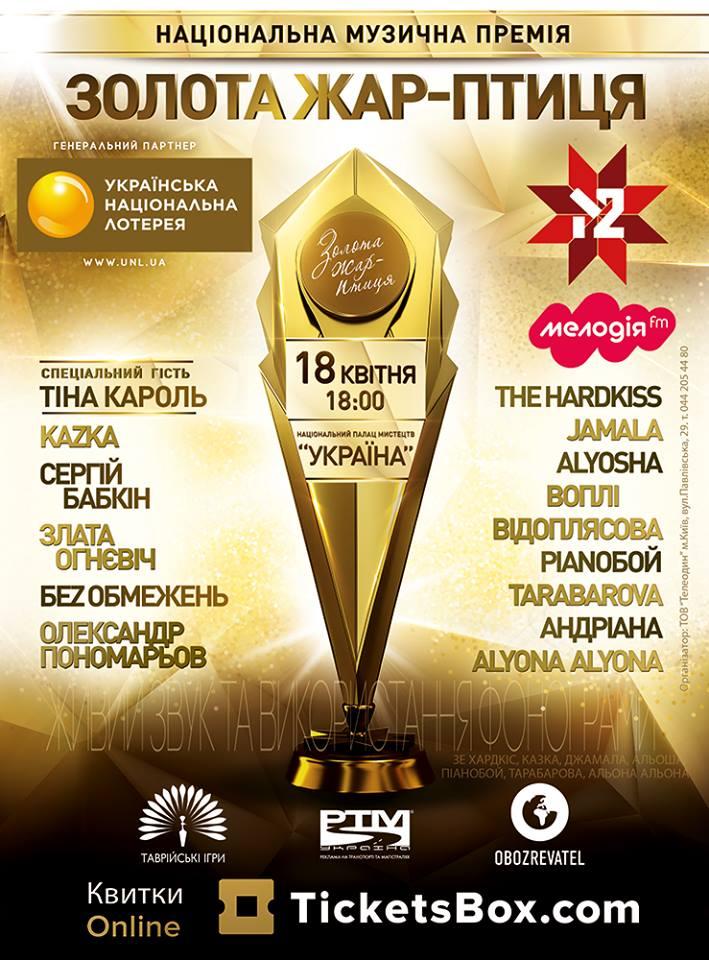 18апреля состоится грандиозный концерт премии Золотая Жар-птица
