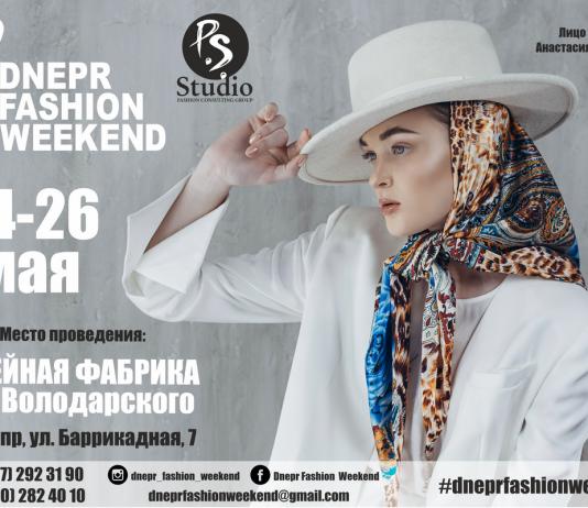 24-26 мая в Днепре состоится fashion-мероприятие Dnepr Fashion Weekend