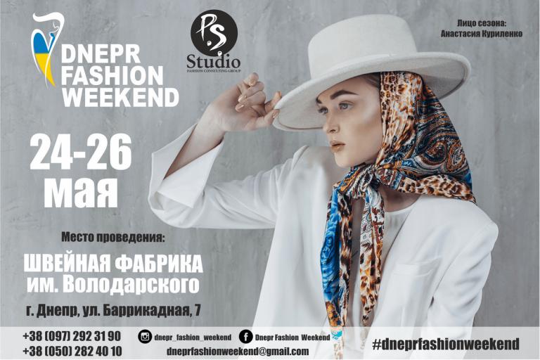 24-26 мая в Днепре состоится fashion-мероприятие для украинских дизайнеров Dnepr Fashion Weekend