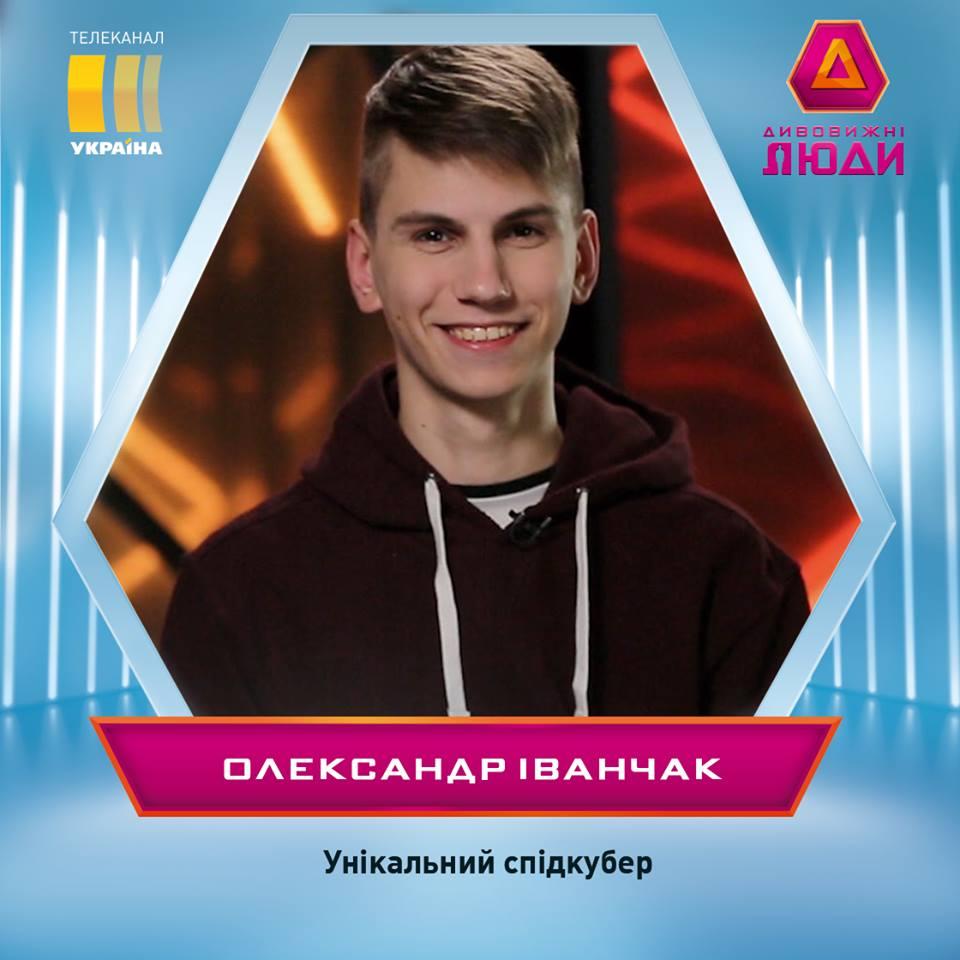 «Дивовижні люди» имена всех финалистов супершоу Oleksandr_Ivanchak