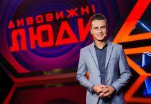 «Дивовижні люди» имена всех финалистов супершоу Ведучий Олександр Скічко
